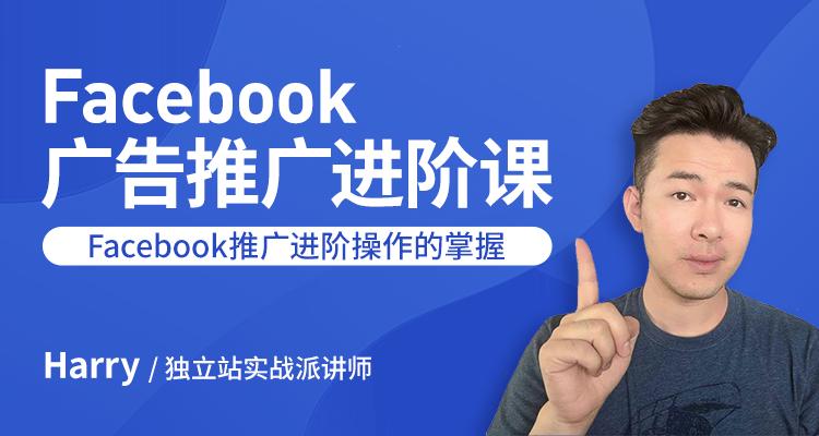 Facebook广告推广进阶课