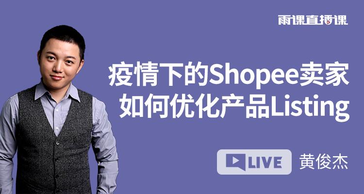 疫情下的Shopee卖家如何优化产品Listing
