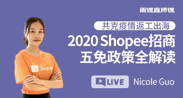 春暖行动丨共克疫情返工出海,2020Shopee招商五免政策全解读