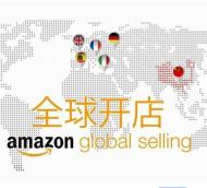 亚马逊全球开店低二审率