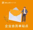 SellerMotor企业会员 -单站点