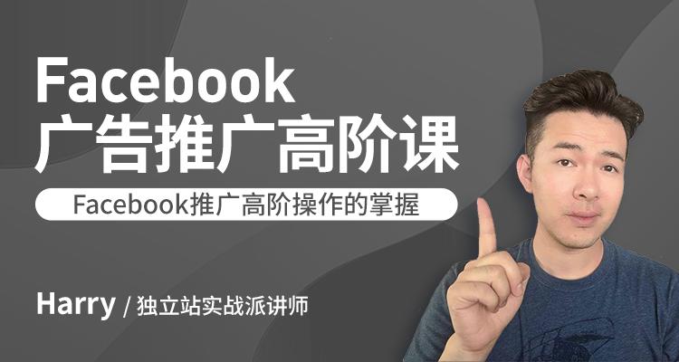 Facebook广告推广高阶课