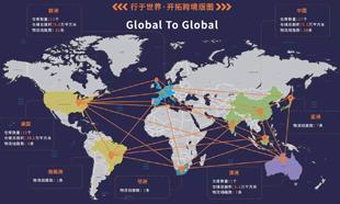 纵腾集团Global To Global战略