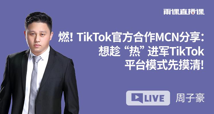 """燃!TikTok官方合作MCN分享:想趁""""熱""""進軍TikTok,平臺模式先摸清!"""