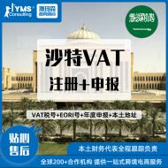 YMS 中东VAT沙特税号申请注册申报 noon平台