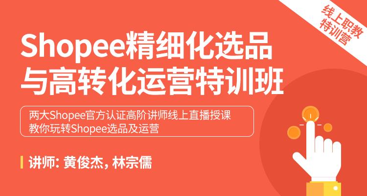 Shopee精细化选品与高转化运营特训班
