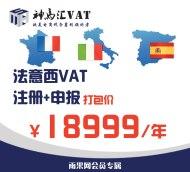法意西三国VAT三国打包