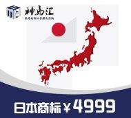 日本商标申请