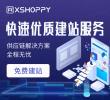 XShoppy免费外贸建站