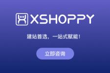 XShoppy独立站生态