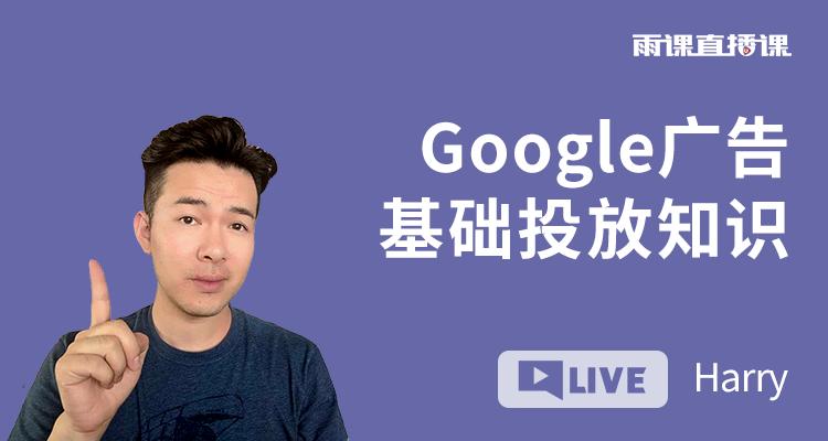 Google广告基础投放知识