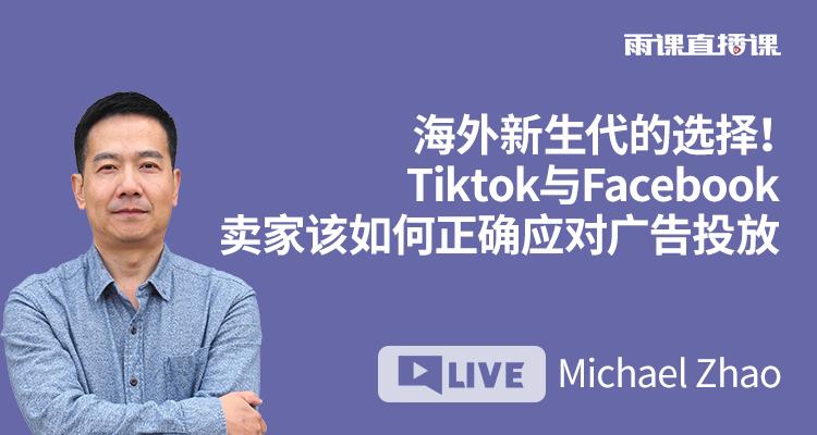 海外新生代的选择!TikTok与Facebook卖家该如何正确应对广告投放