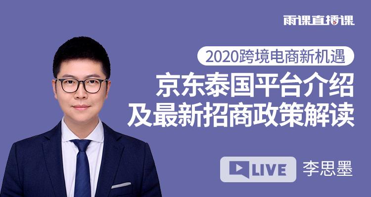 2020跨境电商新机遇-京东泰国平台介绍及最新招商政策解读