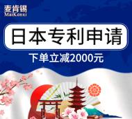 【618钜惠】日本外观专利申请注册