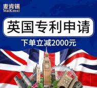 【618钜惠】英国外观专利申请注册