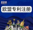 【618钜惠】欧盟外观专利申请注册
