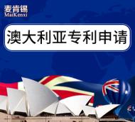 【抗疫情 助企业】澳大利亚外观专利申请注册