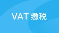 VAT缴税