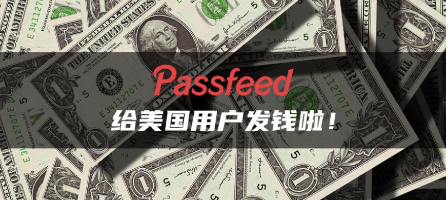 Passfeed给美国用户发钱啦!