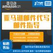 亚马逊申诉邮件恢复销售权绩效专业文案翻译POA邮件指导