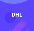 国际快递-DHL