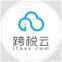 跨税云-智能税务平台,直连海外税局