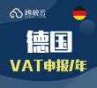 德國VAT申報/年