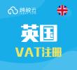 英國VAT稅號注冊