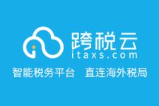 跨稅云智能VAT注冊申報平臺