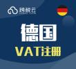 德國VAT稅號注冊