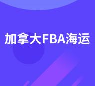 加拿大FBA海派