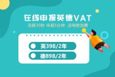 英德VAT在线自主申报