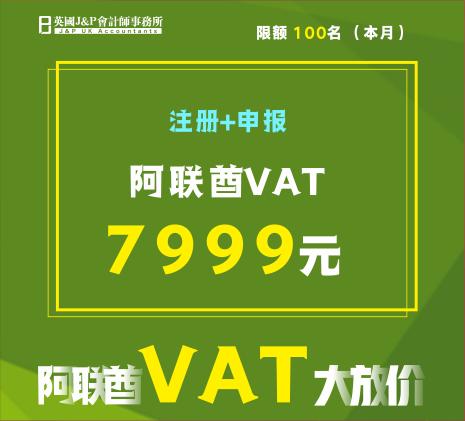 阿联酋VAT注册申报