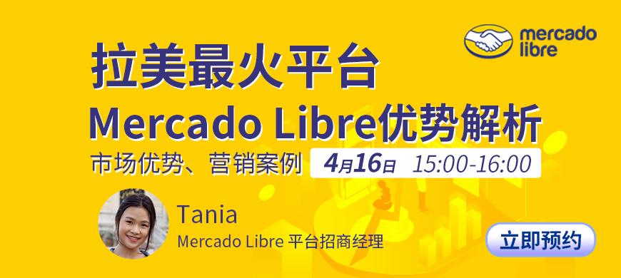 4月16日直播预约:Mercado Libre优势解析