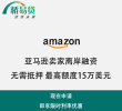 亚马逊-跨境电商离岸融资