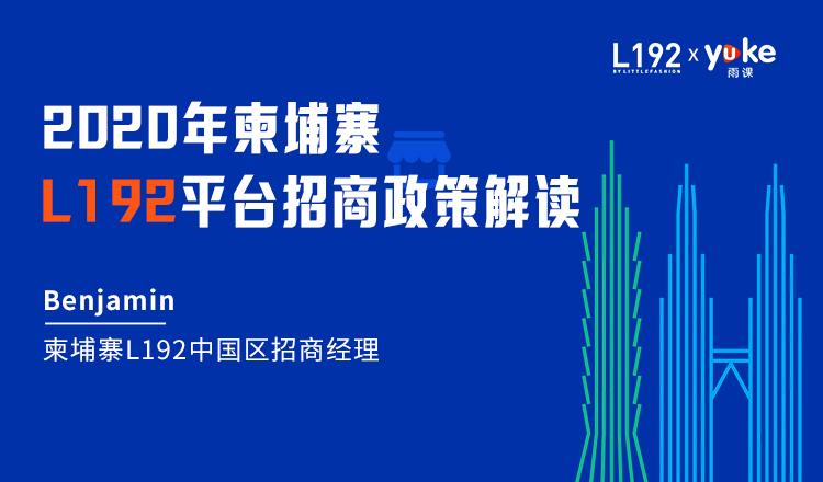2020年柬埔寨L192平臺招商政策解讀