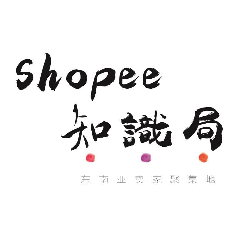 Shopee知識局