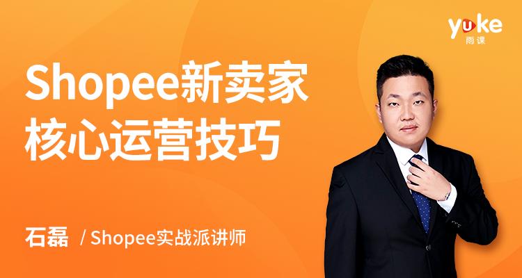 Shopee新賣家核心運營技巧