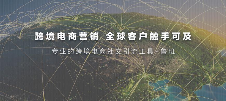 鲁班:跨境电商一站式社交引流智能系统