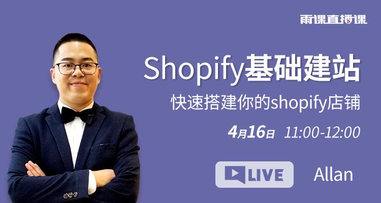 Shopify基础建站