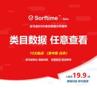 Sorftime save 亚马逊BSR类目数据分析插件