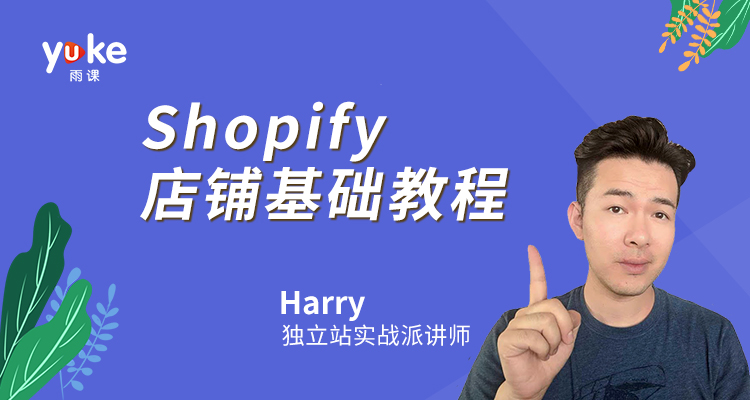 Shopify开店新手基础教程