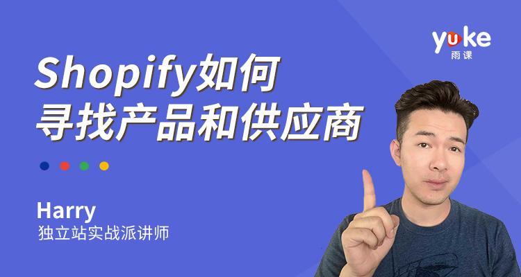 Shopify如何尋找產品和供應商