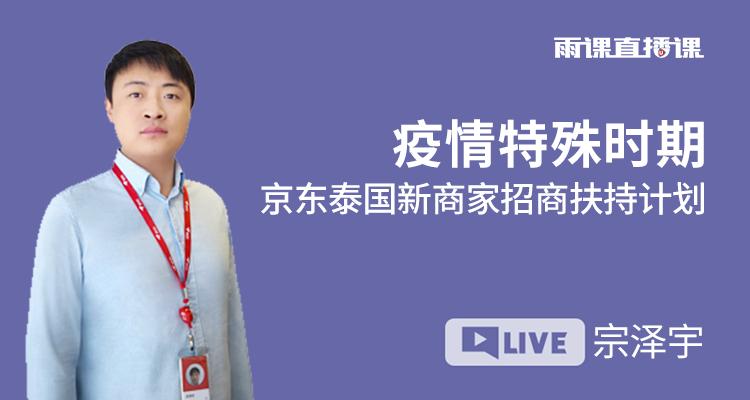 疫情特殊時期--京東泰國新商家招商扶持計劃
