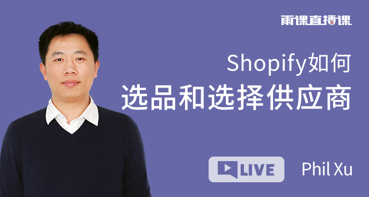 Shopify如何选品和选择供应商
