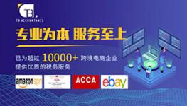 亚马逊&ebay官方税务服务商