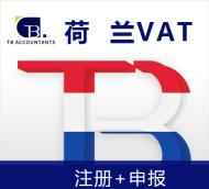 荷兰VAT注册+申报