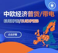 中欧经济普货/带电