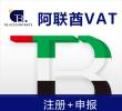 阿联酉VAT注册+申报