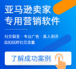 TouchMessenger3.0-亚马逊营销解决方案